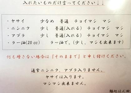 ほん田東十条 (4).JPG