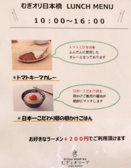 むぎとオリーブ日本橋 (4).JPG