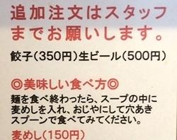 むてっぽう (3).JPG
