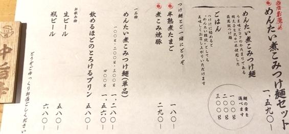 めんたい煮込み (2).JPG