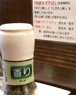 やまぐち辣式 (2).JPG