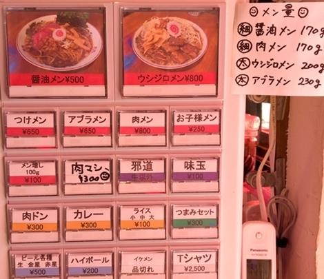アイアン麺 (6).JPG
