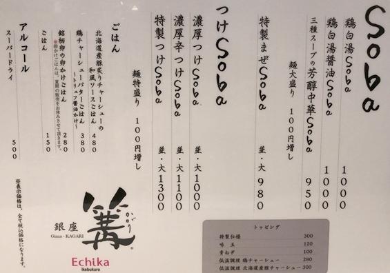 エチカ篝 (4).JPG