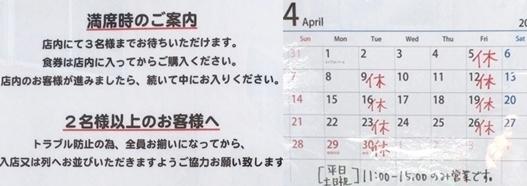 キング製麺 (6).jpg