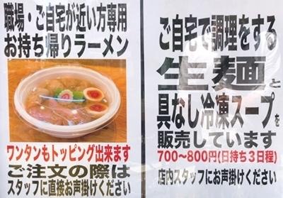 キング製麺テイクアウト (2).JPG