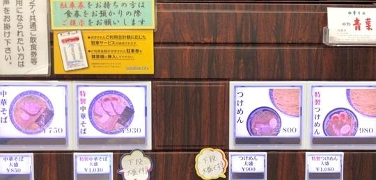 サンシャイン青葉 (8).JPG
