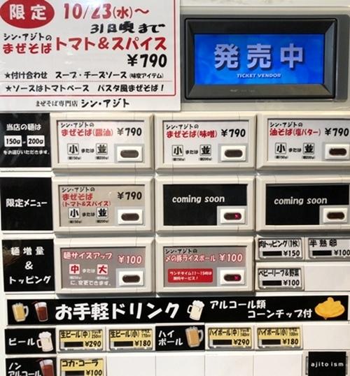 シンアジト (1).JPG