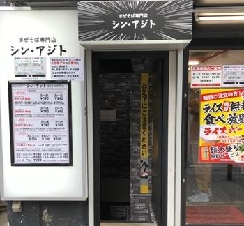 シンアジト (8).JPG