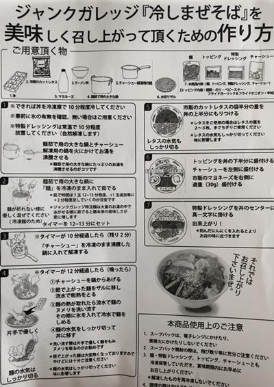 ジャンクガレッジ冷やし通販 (2).JPG