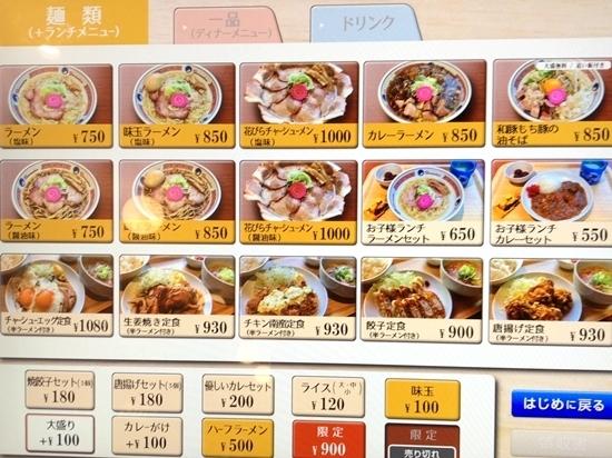 ソラノイロ食堂 (4).JPG