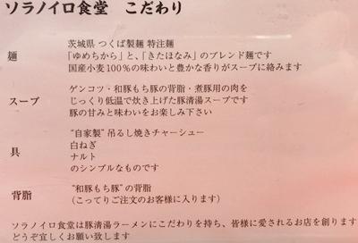 ソラノイロ食堂 (6).JPG