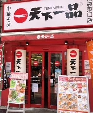 テイクアウト天下一品 (4).JPG