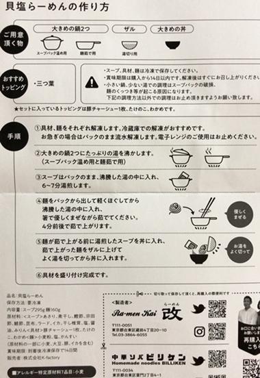 テイクアウト改 (1).JPG