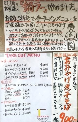 テイクアウト流 (5).JPG
