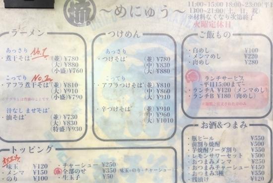 テイクアウト流 (6).JPG