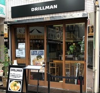 ドリルマン練馬 (1).JPG