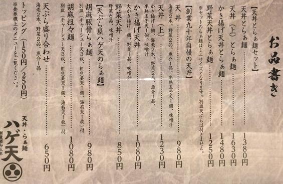 ハゲ天 (3).JPG