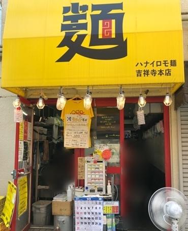 ハナイロモ麺 (6).JPG