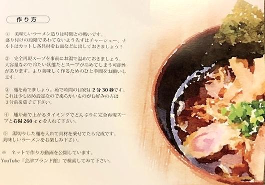 パーフェクトラーメン喜多方 (5).JPG