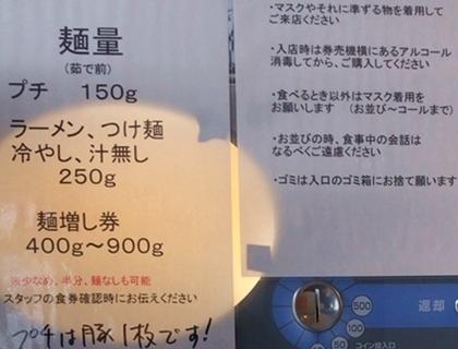 ピコピコポン冷やし (3).JPG