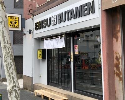 ブタメン (1).JPG
