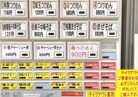 ラクーアtetsu (1).JPG