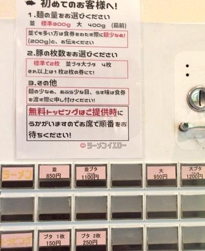 ラーメンイエロー (4).JPG