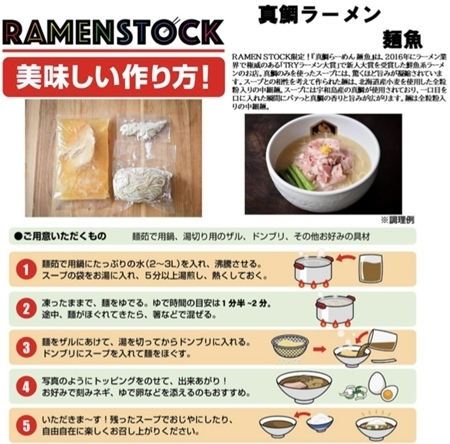 ラーメンストック_ほうきぼし鮮魚 (2).JPG