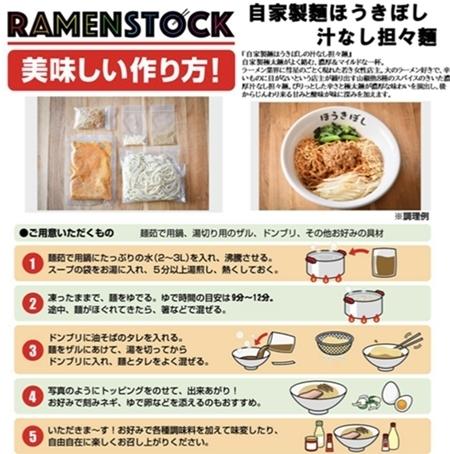 ラーメンストック_ほうきぼし鮮魚 (3).JPG
