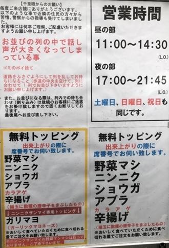 ラーメン千里眼 (1).JPG