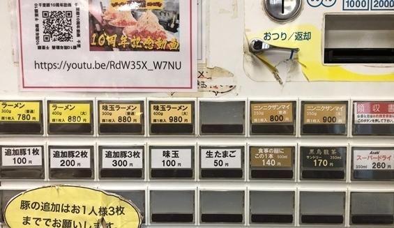 ラーメン千里眼 (2).JPG