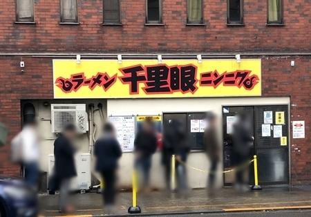 ラーメン千里眼 (6).JPG