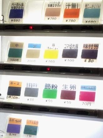 ラーメン大蕨 (2).JPG