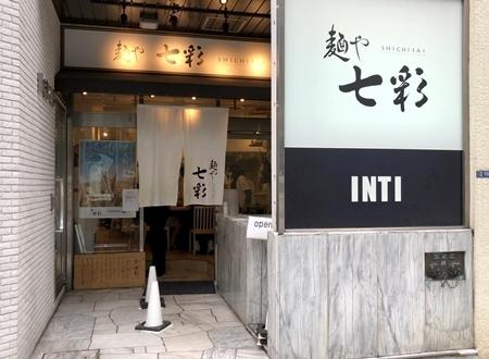 七彩冷やし中華 (1).JPG