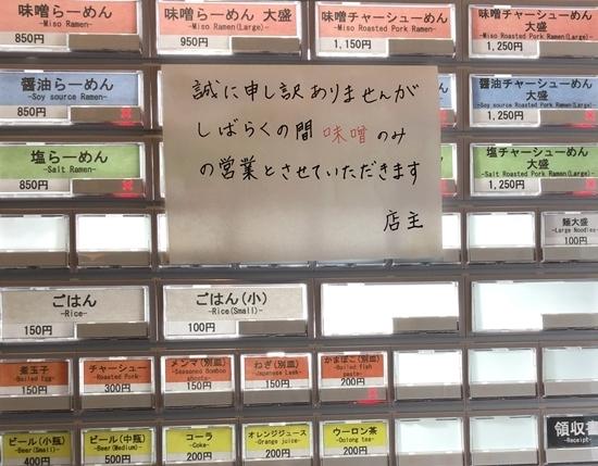 三ん寅 (1).JPG