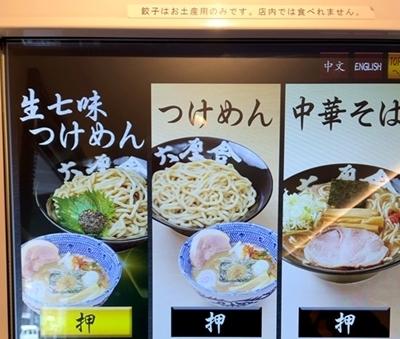 上野六厘舎 (1).JPG