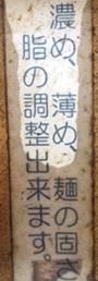 上野麺徳 (3).JPG
