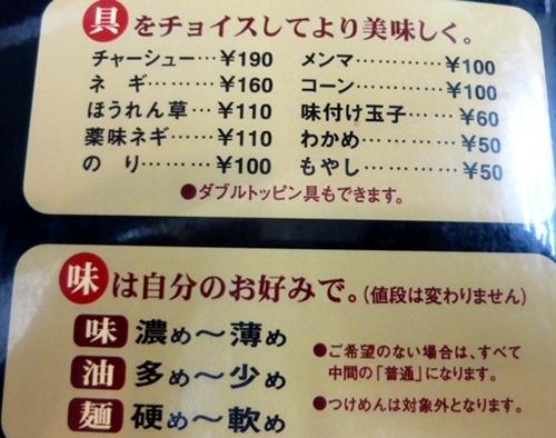 下北いせ家 (1).JPG