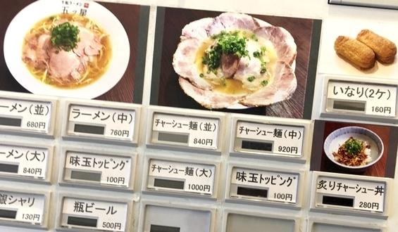 下松五つ星 (2).JPG