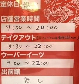 中本西池袋 (3).JPG
