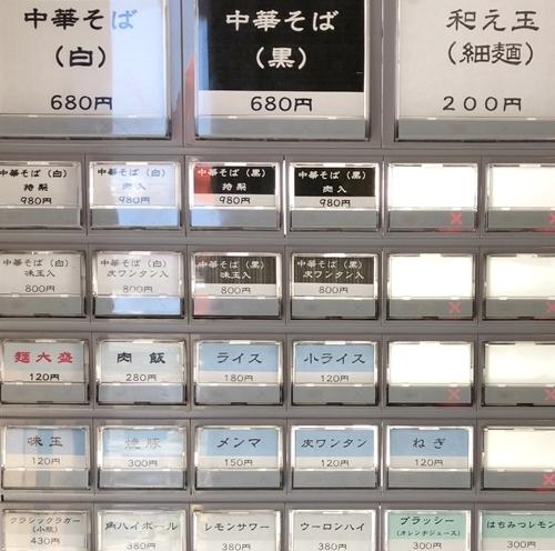 中華そば六感堂 (5).JPG