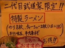 二代目武道家 (4).JPG