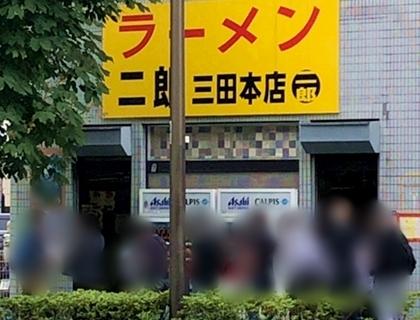 二郎三田本店 (1).JPG