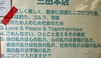 二郎三田本店 (3).JPG