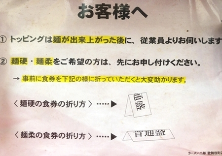 二郎歌舞伎町つけ (5).JPG