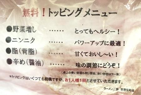 二郎歌舞伎町つけ (6).JPG