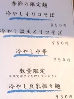 二階堂冷やし (3).JPG
