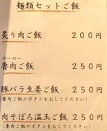 二階堂冷やし (5).JPG