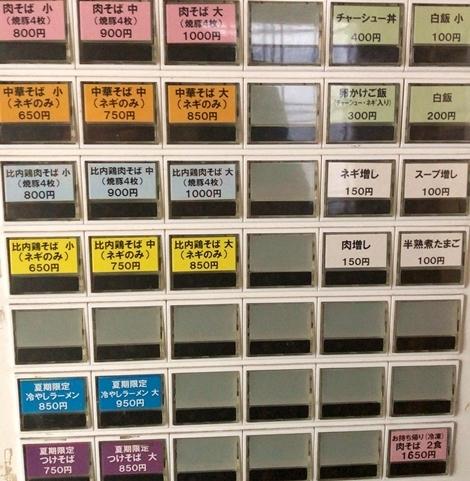 伊藤つけ麺 (1).JPG