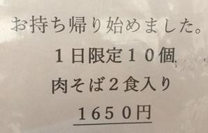伊藤つけ麺 (2).JPG